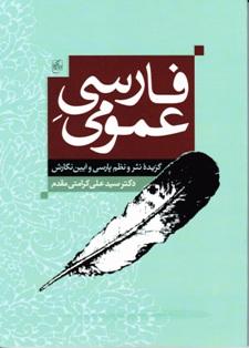 Image result for فارسی عمومی کرامتی