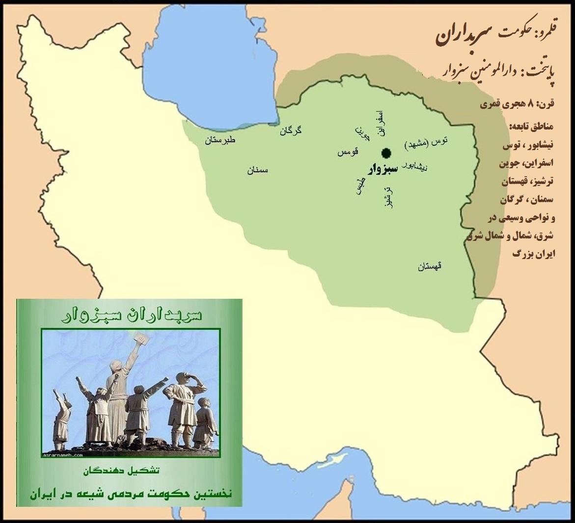 Image result for سبزوار و نیشابور دو شهر