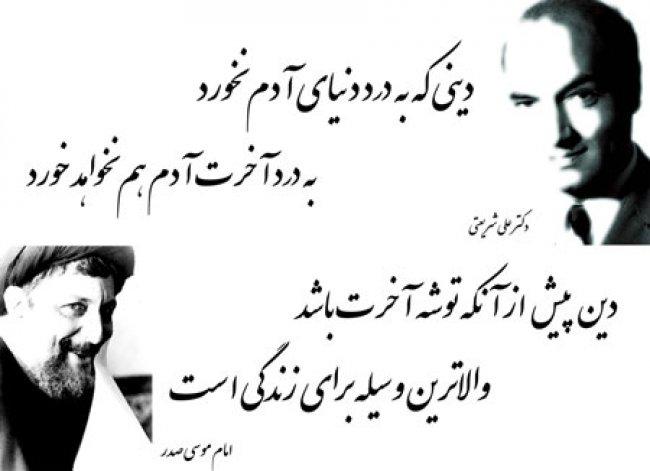 نتیجه تصویری برای نظر امام خمینی درباره  شریعتی