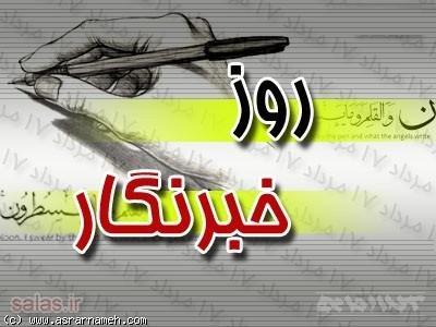 روز 17 خبرنگار مرداد